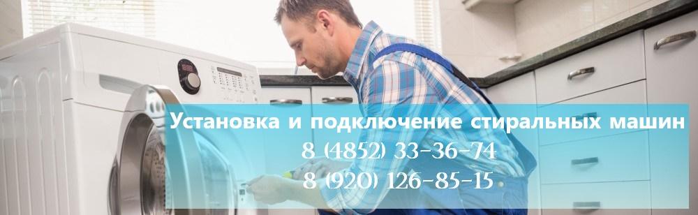 Установка и подключение стиральных машин в Ярославле