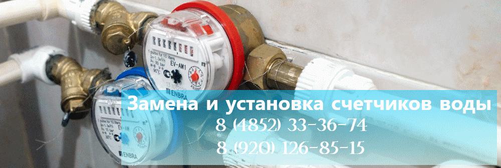 Установка и замена счетчиков воды в Ярославле