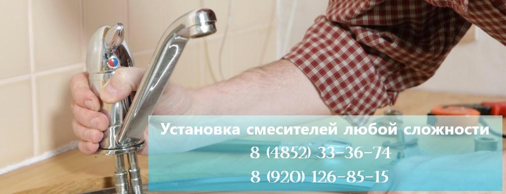 Установка и монтаж смесителей в Ярославле