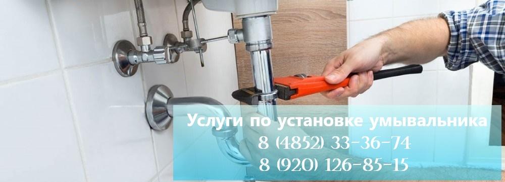 Установка умывальника в Ярославле