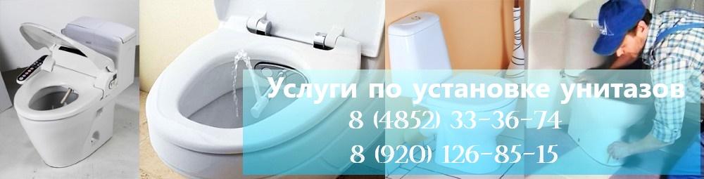 Установка унитазов в Ярославле