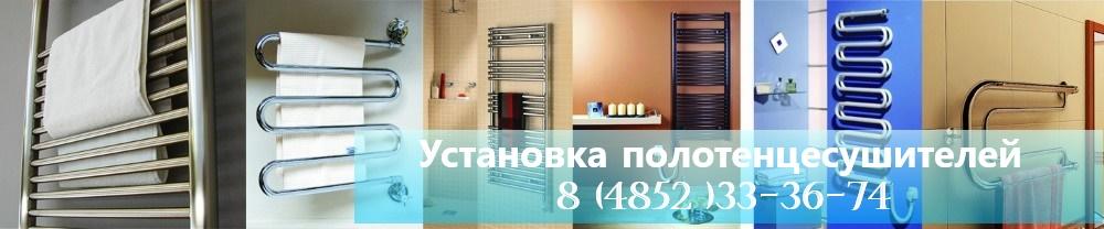 Установка полотенцесушителей в Ярославле