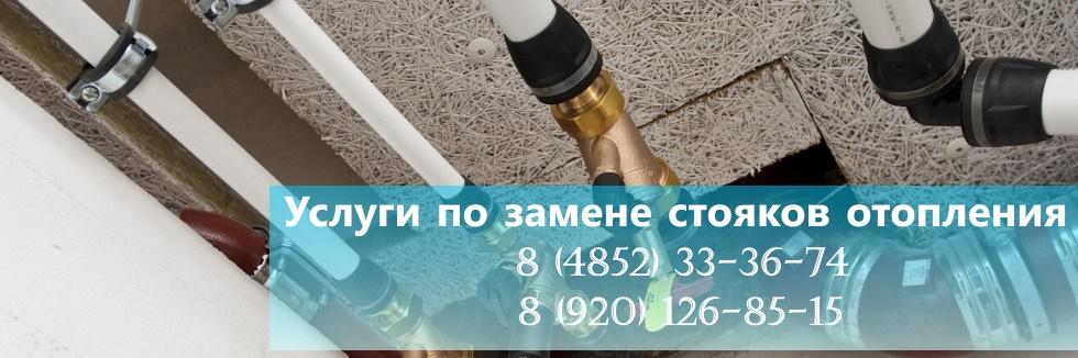 Замена стояков отопления в Ярославле