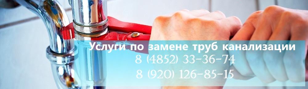 Замена труб канализации в Ярославле