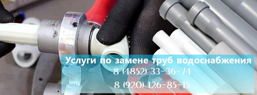 Замена труб водоснабжения в Ярославле