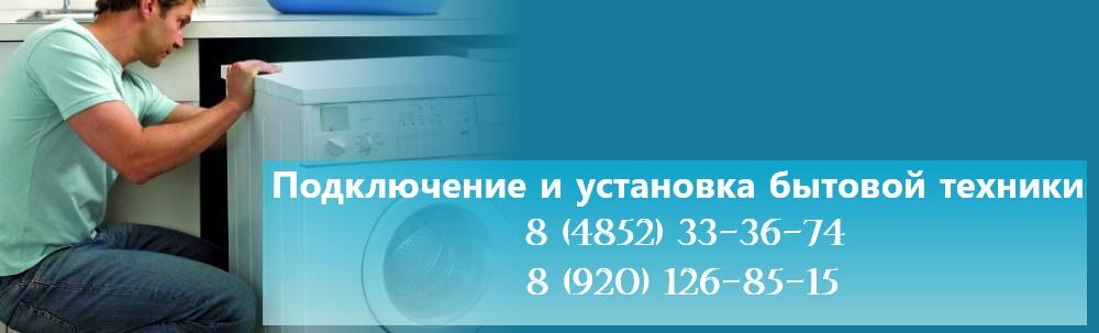 Установка и подключение бытовой техники в Ярославле