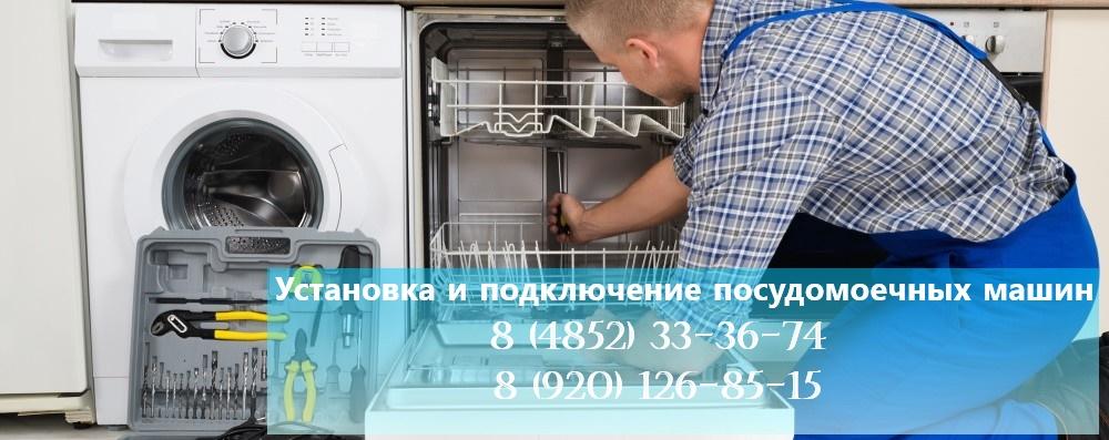 Установка и подключение посудомоечных машин в Ярославле