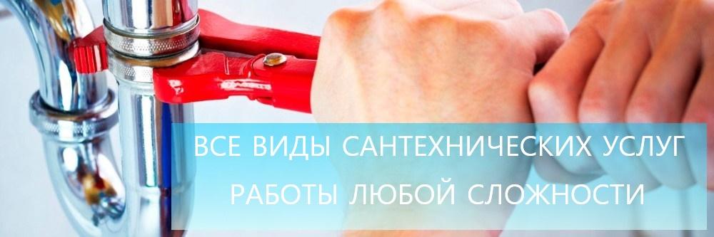 Сантехнические работы в Ярославле