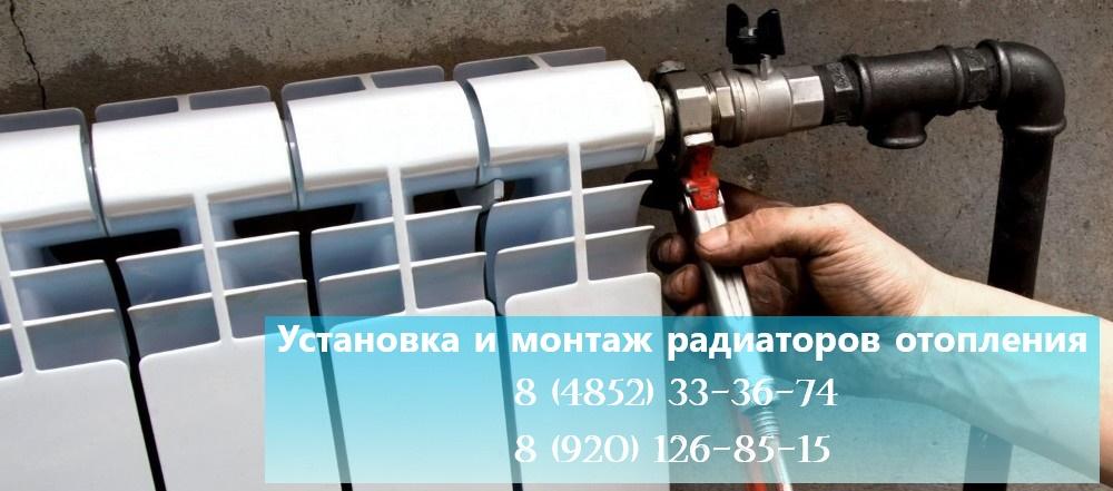 Установка и монтаж рабиаторов отопления (батарей) в Ярославле
