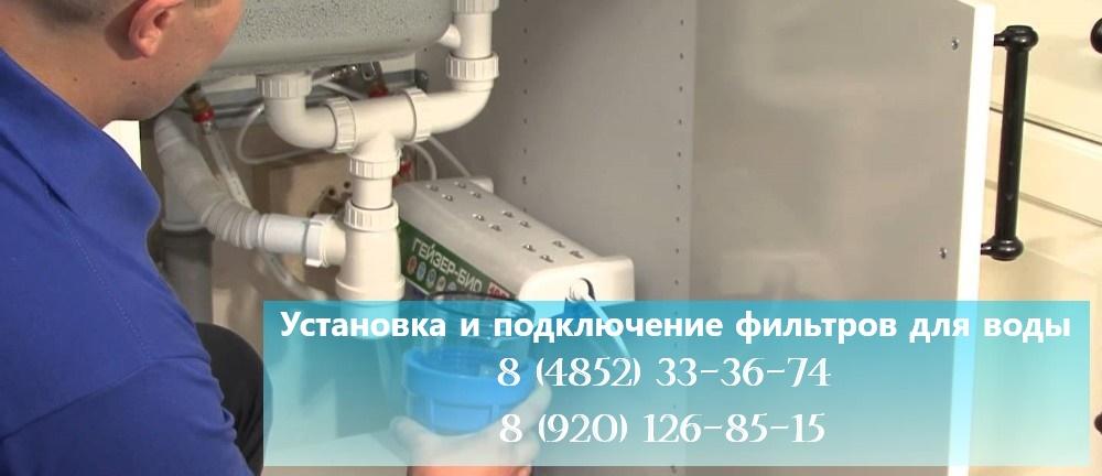 Установка фильтров для воды в Ярославле