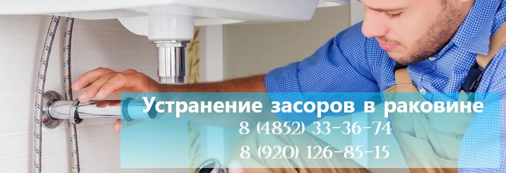 Устранение засоров в раковине в Ярославле