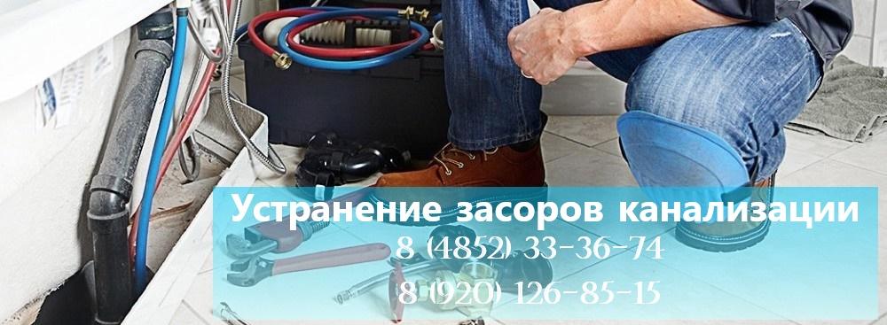 Устранение засоров канализации в Ярославле