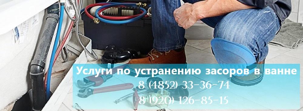 Устранение засоров ванне в Ярославле