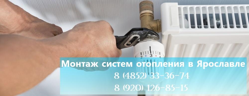 Монтаж систем отопления в Ярославле