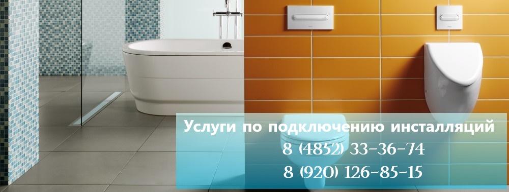 Подключение инсталляций в Ярославле