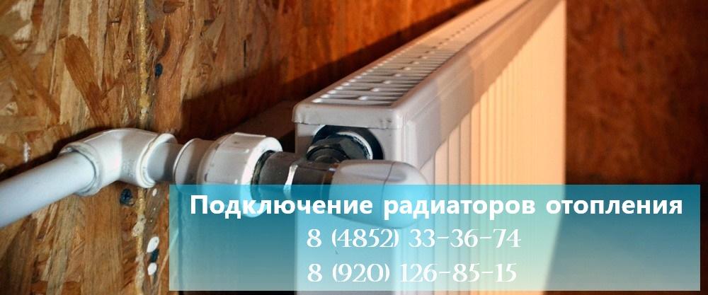 Подключение радиаторов отопления (батарей) в Ярославле
