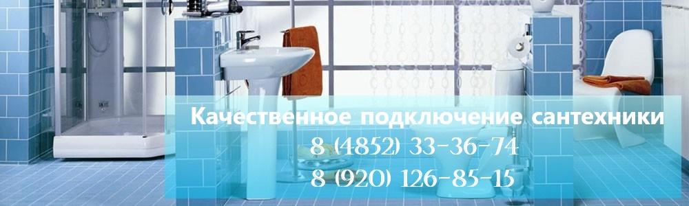 Подключение сантехники в Ярославле