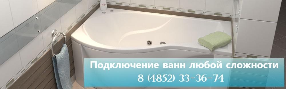Подключение ванн в Ярославле