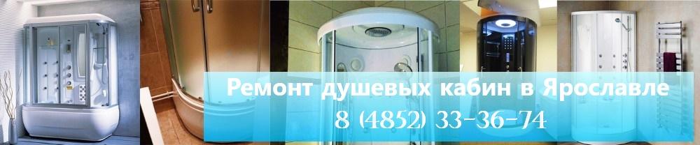 Ремонт душевых кабин в Ярославле