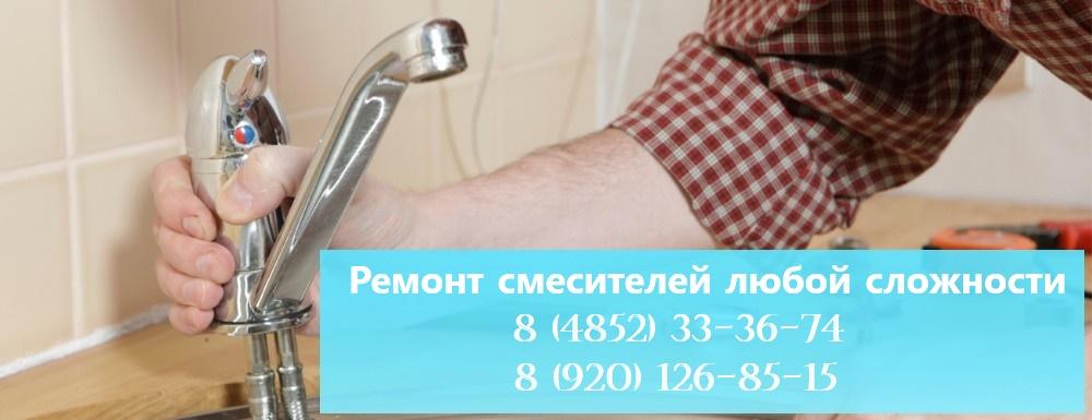 Ремонт смесителей в Ярославле