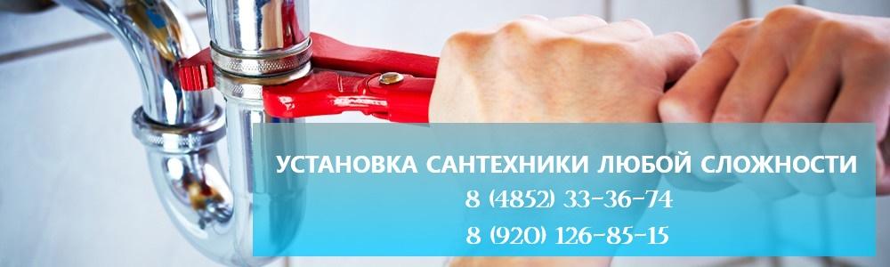 Установка сантехники в Ярославле