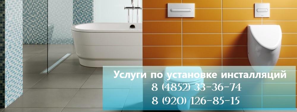 Установка инсталляций в Ярославле