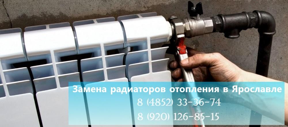 Замена радиаторов отопления (батарей) в Ярославле