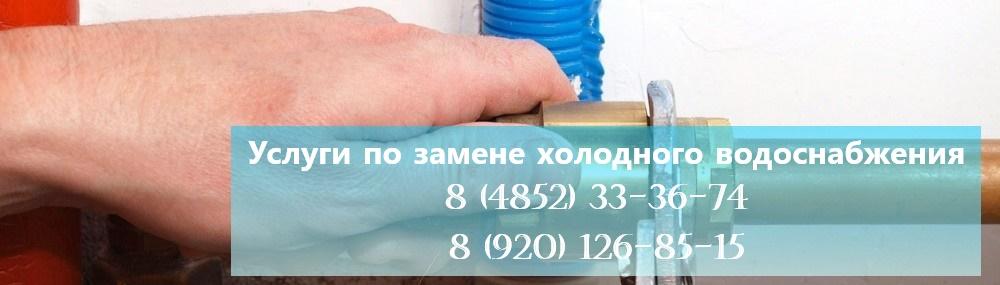Замена холодного водоснабжения в Ярославле