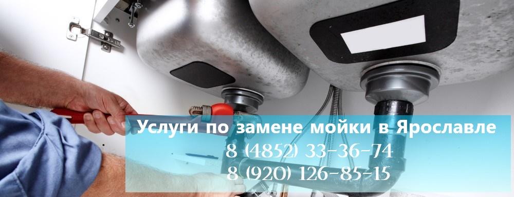 Замена мойки в Ярославле