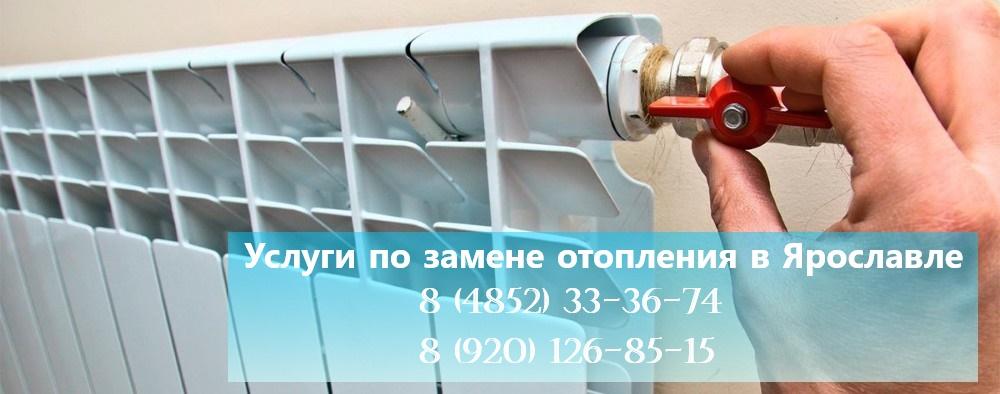 Работы по замене отопления в квартире в Ярославле