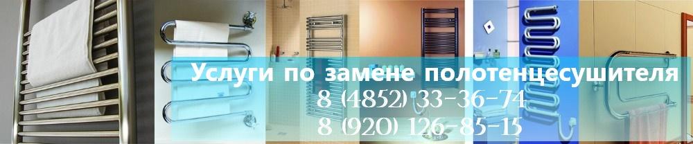 Замена полотенцесушителя в Ярославле