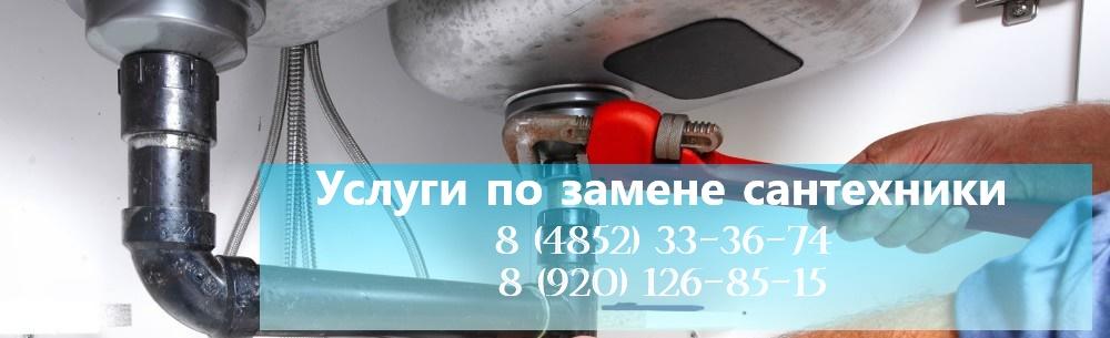 Замена сантехники в Ярославле