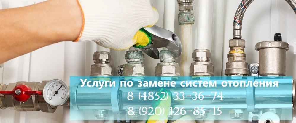 Замена систем отопления в Ярославле
