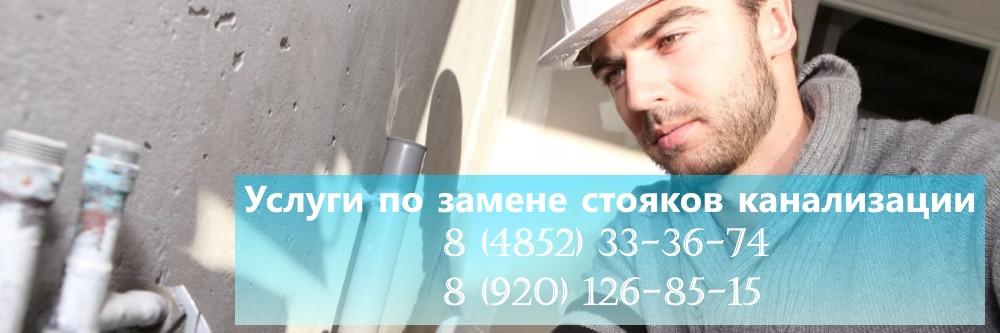 Замена стояков канализации в Ярославле