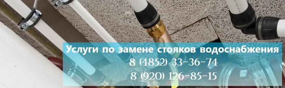 Замена стояков водоснабжения в Ярославле