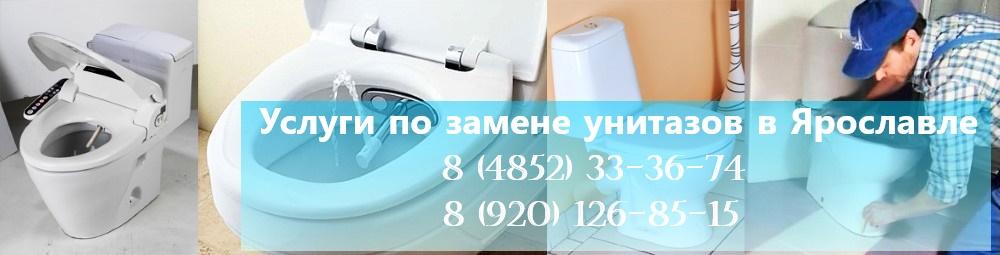 Замена унитазов в Ярославле