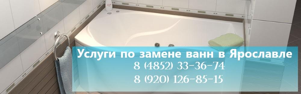 Замена ванн в Ярославле