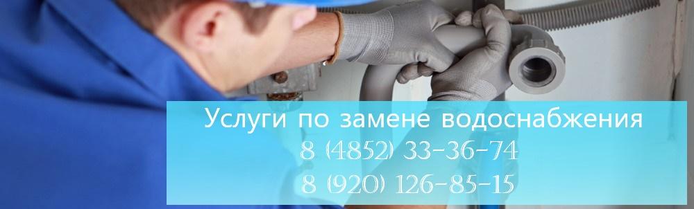 Замена водоснабжения в Ярославле