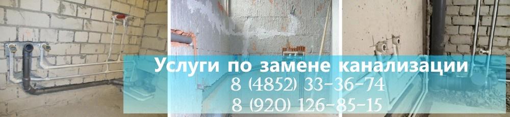 Замена канализации в Ярославле
